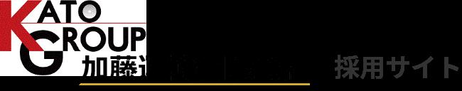 加藤運輸採用サイト ロゴ