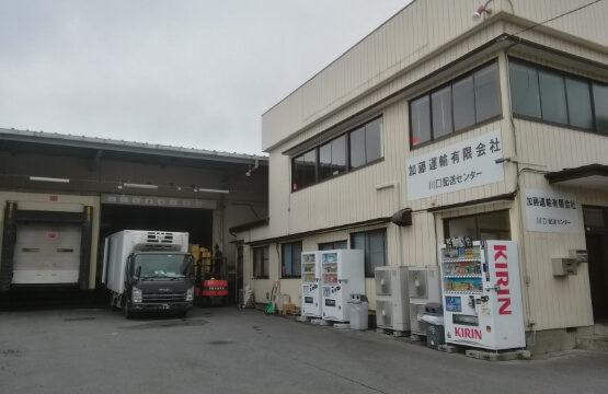 川口営業所